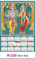 R 220 Ram Sita Real Art Calendar 2020 Printing