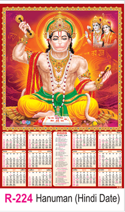 R 224 Hanuman ( Hindi Date ) Real Art Calendar 2020 Printing