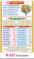 R 227 Achiyabath Real Art Calendar 2020 Printing