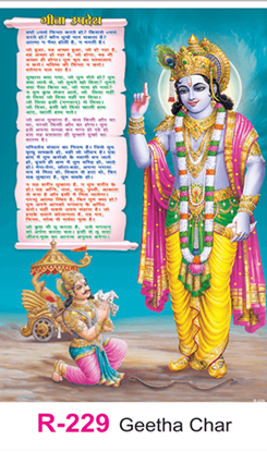 R 229 Geetha Char Real Art Calendar 2020 Printing