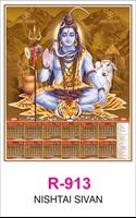 R 913 Nishtai Sivan Real Art Calendar 2020 Printing