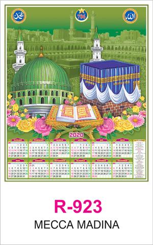 R 923 Mecca Madina Real Art Calendar 2020 Printing