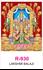 R 930 Lakshmi Balaji Real Art Calendar 2020 Printing