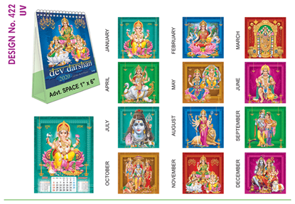 T 422 Dev Darshan  - Table Calendar With Planner Online Printing 2020