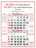 R529 Malayalam (F&B) Monthly Calendar 2020 Online Printing