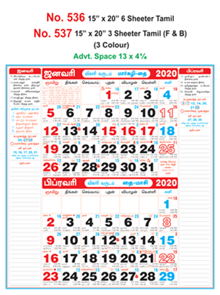 R537 Tamil (F&B) Monthly Calendar 2020 Online Printing