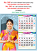R540 Tamil (Jewel Lady) (F&B) Monthly Calendar 2020 Online Printing