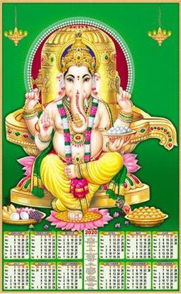 P461 Ganesh Polyfoam Calendar 2020 Online Printing
