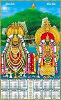 P489 Lord Annamalaiyar Polyfoam Calendar 2020 Online Printing