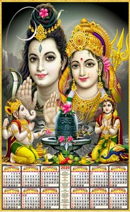 P491 Shiva Family Polyfoam Calendar 2020 Online Printing