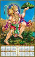 P496 Sanjivi Hanuman Polyfoam Calendar 2020 Online Printing