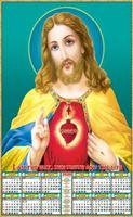 P503 Jesus Polyfoam Calendar 2020 Online Printing
