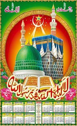 P507 Mecca Madina Polyfoam Calendar 2020 Online Printing