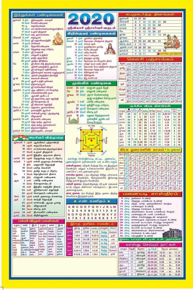 12x18 Quot Special Daily Calendar Vivid Print India Get Your Jazzy Imagination Printing Online