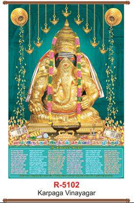 R5102 Karpaga Vainayagar Jumbo Calendar 2020 Online Printing