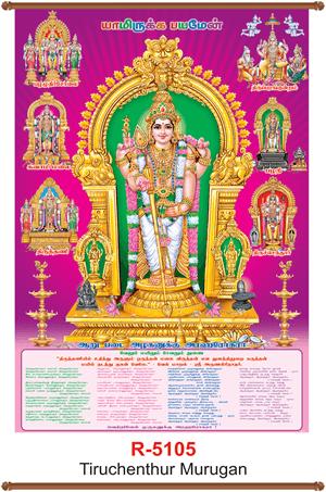 R5105 Tiruchenthur Murugan Jumbo Calendar 2020 Online Printing