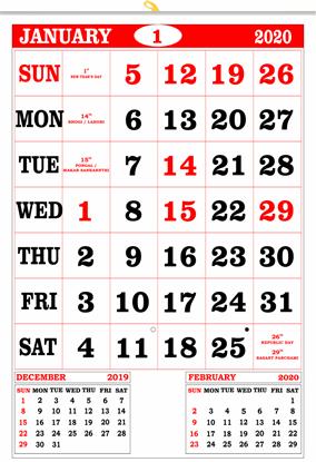 """V837 13x19"""" 12 Sheeter Monthly Calendar 2020"""