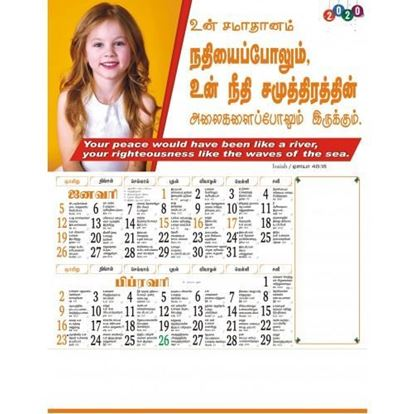 Tamil Christian Calendars 2020 online printing