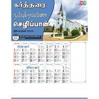 C1005 Tamil Christian Calendars 2020 online printing