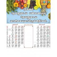 C1006 Tamil Christian Calendars 2020 online printing
