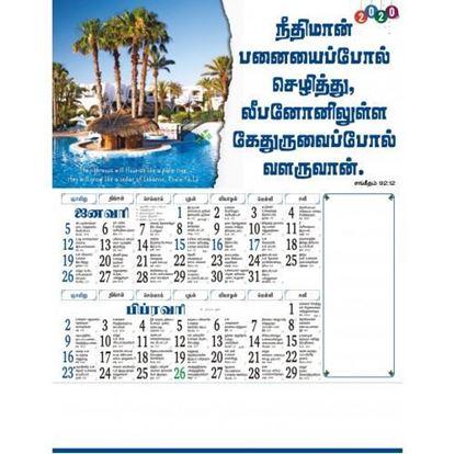 C1007 Tamil Christian Calendars 2020 online printing