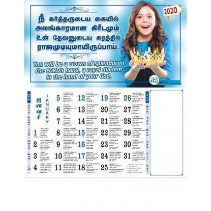 C1012 Tamil& English Christian Calendars 2020 online printing