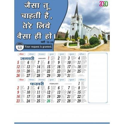 C1015 Hindi Christian Calendars 2020 online printing