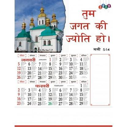 C1016 Hindi Christian Calendars 2020 online printing