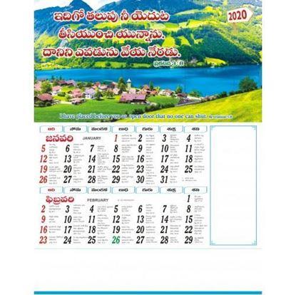 C1018 Telugu Christian Calendars 2020 online printing