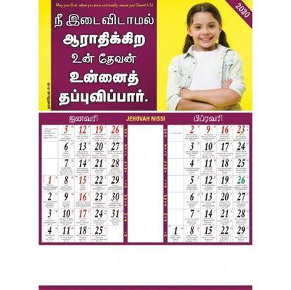 C1021 Tamil Christian Calendars 2020 online printing