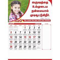 C1024 Tamil Christian Calendars 2020 online printing