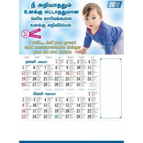 C1025 Tamil Christian Calendars 2020 online printing