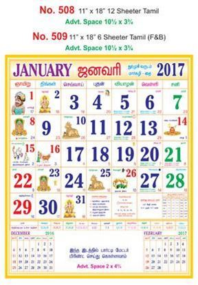 R508 Tamil Monthly Calendar 2017