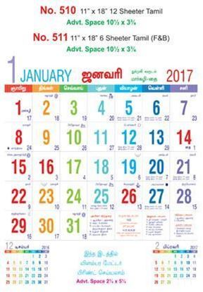 R511 Tamil(F&B) Monthly Calendar 2017