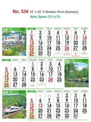R534 Hindi(Scenery) Monthly Calendar 2017