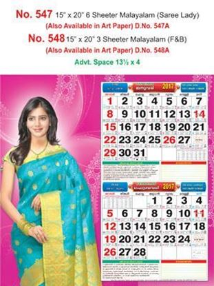 R547 Malayalam(Saree Lady) Monthly Calendar 2017