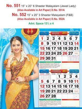 R551 Malayalam(Jewel Lady) Monthly Calendar 2017