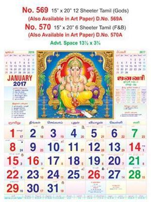 R569 Tamil(Gods)  Monthly Calendar 2017