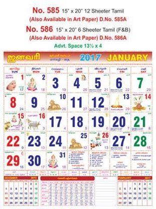 R585 Tamil Monthly Calendar 2017