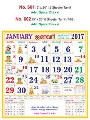 R601 Tamil Monthly Calendar 2017