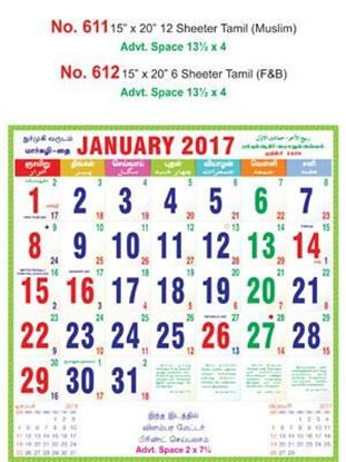 R611 Tamil(Muslim) Monthly Calendar 2017