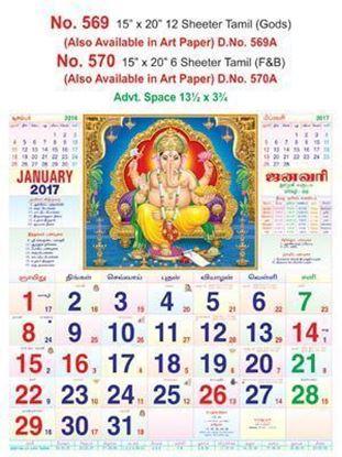 R570 Tamil(Gods)  Monthly Calendar 2017