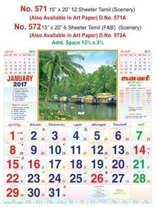 R572 Tamil(Scenery) Monthly Calendar 2017