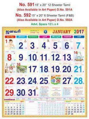 R592 Tamil Monthly Calendar 2017