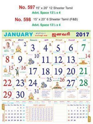 R598 Tamil Monthly Calendar 2017