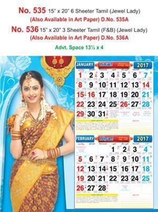 R536 Tamil(Jewel Lady) (F&B) Monthly Calendar 2017