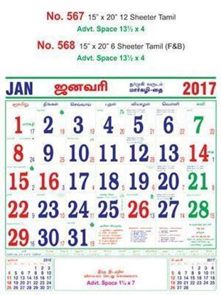 R568 Tamil (F&B) Monthly Calendar 2017