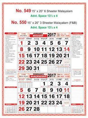 R549 Malayalam Monthly Calendar 2017