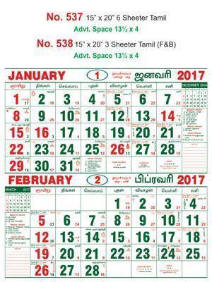 R538 Tamil (F&B) Monthly Calendar 2017