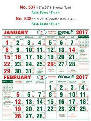 R538 Tamil (F&B) Monthly Calendar 2017